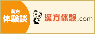 漢方相談.com