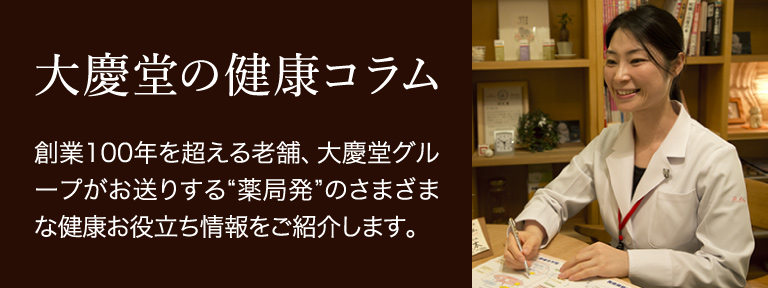 大慶堂の健康コラム