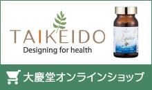 TAIKEIDOオンラインショップ
