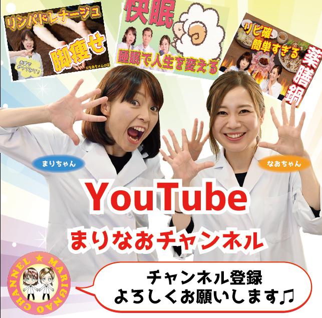 YouTube まりなおチャンネル