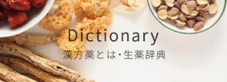 漢方薬とは・生薬辞典