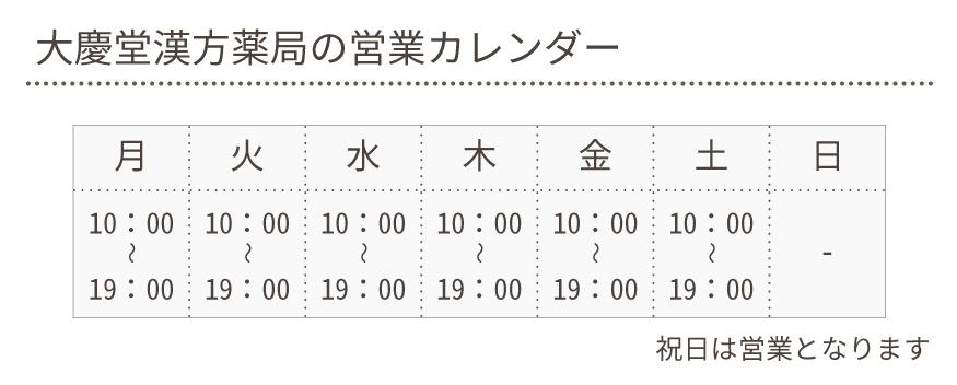 大慶堂漢方薬局営業カレンダー