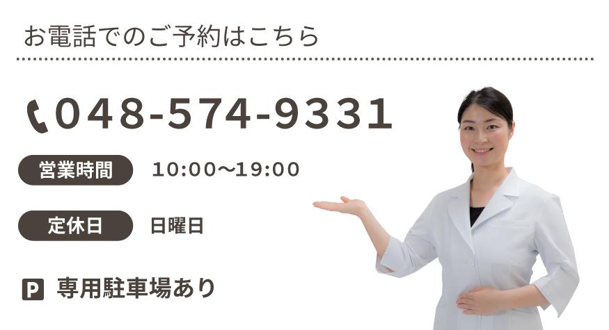 大慶堂漢方薬局連絡先